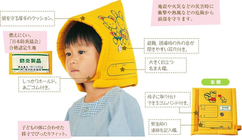 頭巾 防災